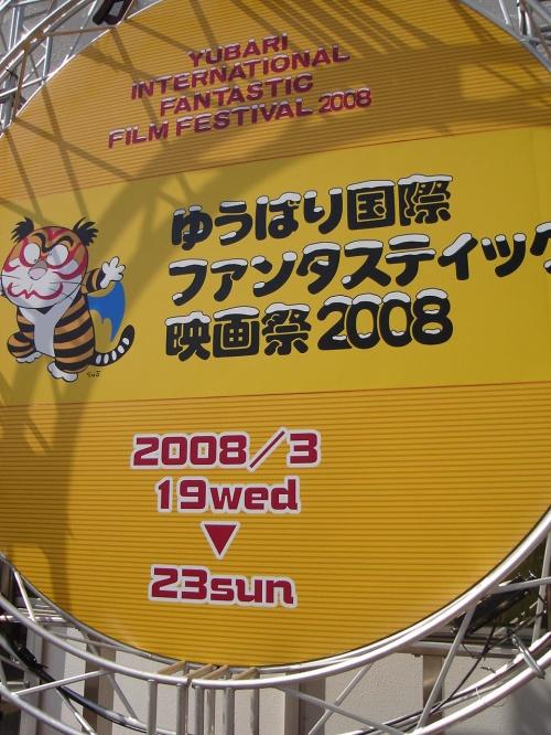 【北海道】ゆうばり国際ファンタスティック映画祭2008!+札幌