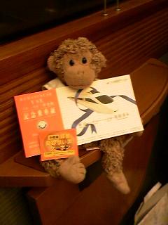 2006 義蔵の旅・秋の箱根路