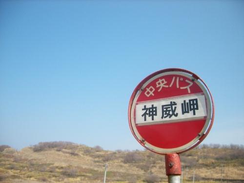 北海道グルメ旅 7 (2) ~積丹篇