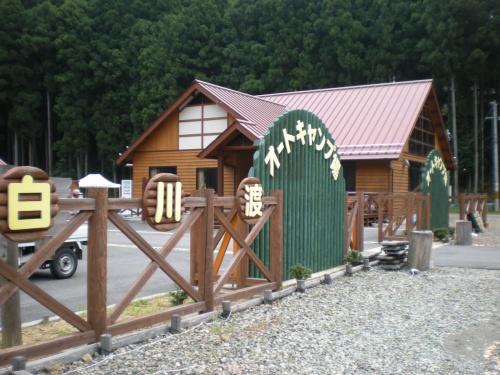 吉野オートキャンプ