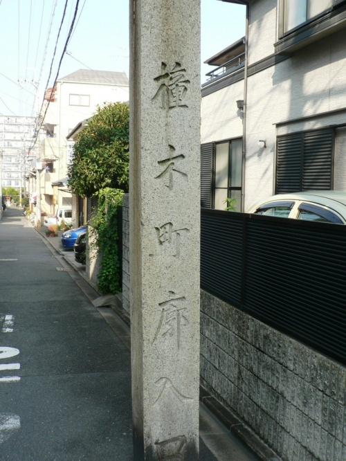 京都・墨染には大石内蔵助が遊興したと伝えられる廓跡がある。京街道と大津街道の分岐点に近く、古くから芝居小屋や土産物屋が軒を連ねたと言われる場所には左右に「橦木町廓(しゅもくちょうくるわ)入口」「志ゆもく町廓入口」と彫られ大正7年(1918年)に建てられた石柱が残っている。街並みには廓の面影は残っていないが大正7年(1918年)に建てられた「橦木町廓之碑」には豊臣秀吉が伏見城下町を築いた慶長元年(1596年)に伏見田町に遊郭を設け、伏見城落城後慶長九年(1604年)に撞(橦)木町に遊郭を移したこと、島原の流れを汲む由緒ある遊郭として江戸・元禄時代に全盛期を迎えたこと、京都の公家衆が多数訪れ、忠臣蔵で知られる赤穂浪士大石良雄(内蔵助)が訪れたことなどが記されている。敵を欺くために遊興し、策略を練った大石にあやかり、「撞木町での密謀は成就する」といわれるようになったことも記載されている。仮名手本忠臣蔵では、大石内蔵助が遊興したのは「祇園一力茶屋」になってるが、実際はこの伏見撞木町萬屋(ふしみしゅもくちょう よろずや)であったと言われている。現在は萬屋の跡を示す石碑が印刷会社の駐車場の片隅にひっそりと建っているだけだった。仮名手本忠臣蔵では吉良家や上杉家の目を欺くために遊興したとされているが、内蔵助は赤穂藩時代からかなりの遊び人で遊郭通いは敵を欺くためだけではなかったようだ。だが綿密な計画を立て、浪士をひとつにまとめあげ、主君の仇討ちを成就させ、日本を代表する義士のリーダーとして歴史に名を刻んだことは立派と言うほかない。<br />(写真は墨染の撞木町廓跡)<br />