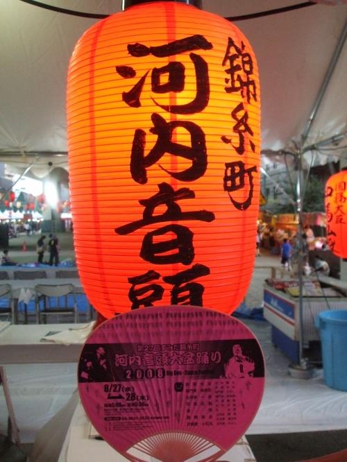 2008錦糸町河内音頭