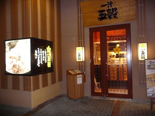 wifeの仕事帰りに、京阪・樟葉駅で待ち合わせ、樟葉モール内のレストラン街を歩いていると、見なれないお店を見つけたので入ってみました。<br />帰って調べるてみると、「一汁五穀(いっとごこく)」は、全国展開している「ピアサーティー」という外食産業の会社が運営している和定食のお店で、樟葉モール店は2008年8月にオープンしたようです。