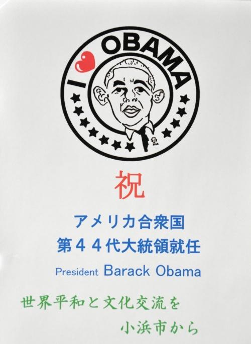 """オバマ大統領 再選おめでとうございます。  ☆(-^▽^-)☆ """" Yes We Can ! """"    超ビックリ w(゜o゜)w  オバマ大統領からお礼状が届いた!"""" オバマ大統領を勝手に応援する旅 第2弾 「福井県小浜市の旅」"""