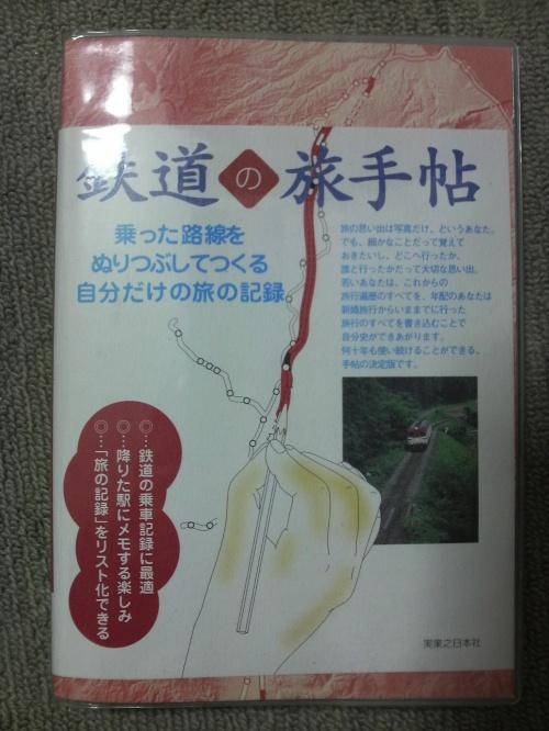 思い立って県内のJR未乗区間に乗りに行く140円の旅