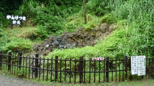 09年08月10日(月)、鬼首(オニコウベ)間欠泉を見学して来ました。