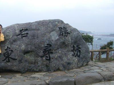 粟津温泉 東尋坊バスツアー