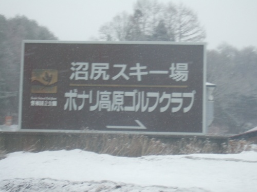 2010年3月 福島・沼尻スキー場 今シーズン2回目日帰りの旅!!