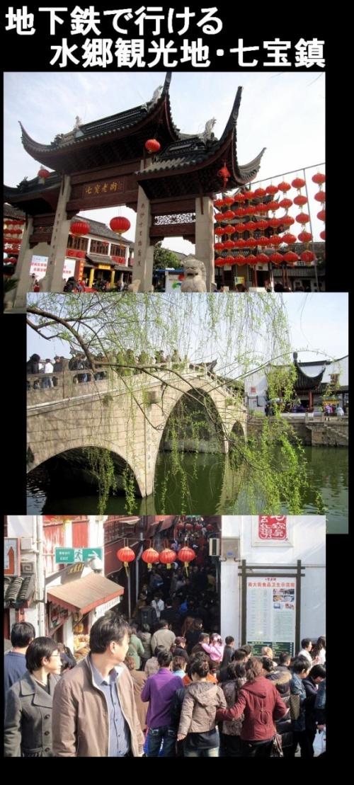 上海中心部から一番近い水郷観光地は七宝鎮でしょう。<br />上海周辺にはいくつもの水郷観光地があります。<br />周庄、同里、西塘、烏鎮など・・・いや、まだまだたくさんありますね。<br />そういった有名な水郷観光地に比べますと、七宝鎮は寂しいもんなんです。<br />いや、中心部から近いもんで、人出は多くて、賑やかは賑やかなんですが、水郷の雰囲気に浸ると言う点においては、非常に物足りないのです。<br />でも、まあ、一番気軽に行けますので、時間がなくて、遠くへはいけないけど、チラッと水郷を、と言う方には、お勧めといえるかもしれません。<br />今まで、私は、ここには3度か4度訪れています。<br />地下鉄1号線の終点まで行きそこからタクシーで行ったり、豫園近くから出発する2階建てバス911路で行ったり(今は、2階建てバスではありません)・・・・<br /><br />長い間待ち望んでいました地下鉄9号線の打浦橋駅ができ、9号線が非常に便利になったのが去年の12月末。この9号線には七宝駅もありまして、いつか9号線に乗って七宝鎮に行こうと思っていた矢先に、ある方から、七宝鎮へは、地下鉄で行けるでしょうかと、掲示板に質問が来まして、じゃあ、行ってみるっぺと、なったのでした。<br />でもって、カアちゃんにも行くか、と聞きましたら、行く、となったのでした。<br />カアちゃんは上海生まれ上海育ちですが七宝鎮は初めてなのです。<br />いや、うちのカアちゃんの年頃ですと、行動範囲が狭いんですよね。バアちゃんなんかですと、自分の住んでるところの半径1km以内のことしか知りません。<br />話がそれましたが、とにかくカアちゃんにとって初めての七宝鎮の様子、そして地下鉄での行き方をお伝えしたいと思います。<br />