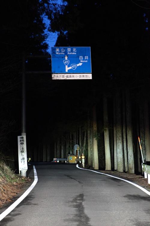 以前、登山道国道、国道289号線<br /><br />http://4travel.jp/traveler/kuropiso/album/10185584/<br /><br />と日本三大酷道(注)のひとつ、国道425号線を御紹介しました。<br /><br />http://4travel.jp/traveler/kuropiso/album/10254420/<br /><br /> (注)(道路状況の悪い「国道」を酷道と当て字し、<br />その走破の道を突き進むのが酷道マニア!)<br /><br /><br />次なる酷道の制覇をしたいと思いつつ、なかなか機会が。。<br /><br />そこに来ました、このチャンス!<br />三重から大阪に繋がる国道477号のハイライト、京都市北部の百井別れにチャレンジです。<br /><br />勝手に「百井別れで死なな(477)いで」ともじった酷道。<br />「百井別れ(ももいわかれ)」って何?興味ない人は知りませんよね。<br /><br />別れとは!?。。。<br />ただの分岐路です。そう、京都の百井という地名にある分岐路だから<br />「百井別れ」です。  <br />あ、「なんだ、つまんない」って、思わないで下さい!<br /><br />こんな風にに言うにはただの分岐路ではないんです。<br />R477は国道です、国道なんですが、<br />なんと、この477号線を進もうとするとここは切り返しをしないと曲がりきれないんです。<br />そう!「曲がりきれない国道!!」なんです〜〜<br />ここの状況を知らずに前の車にくっついて走ると、<br />前の車がこの百井別れでつっかえるので、気を付けないと追突します。<br />逆に前走の場合も追突されないように、後続車に気を付ける配慮が必要です。<br /><br /><br />その先の百井峠に向かう道も正に酷道を体現しています。<br /><br />・森に吸い込まれるような林道状態。<br />・舗装が荒れています。<br />・勾配が尋常ではありません。<br /><br />勾配が急な為、軽自動車はLOWギアでないと登れないと聞きます。<br />又、冬は道路凍結に注意しないと真面目に死にます。<br />道の凍結時に撒く、滑り止めの砂箱が道すがら、何か所も設置してあります。<br />・峠道区間、離合(すれ違い)もままならない狭路。<br />急勾配の峡路。対向車が来ると悲惨です。<br /><br />百井別れ。。。ここの紹介を見たとき、<br />「ふ〜ん、そこまでいうならチャレンジだ!<br />絶対、一度で曲がってやるぜ!!」と思いました。<br /><br />さて、その結果はいかに!?