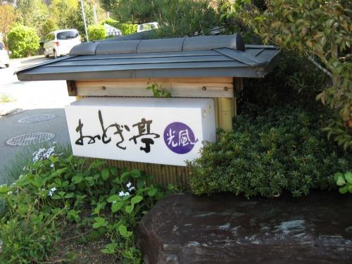 昼神温泉へ日帰り入浴に行ってきました。<br /><br /><br /><br /><br />