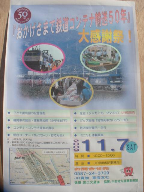 コンテナ輸送開始50周年記念で、普段は立ち入れない貨物駅でイベントが有りました。