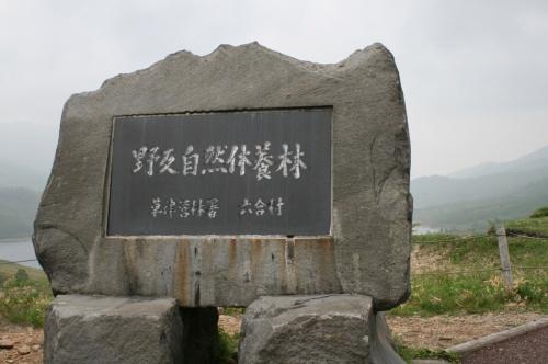 両親の故郷  六合村