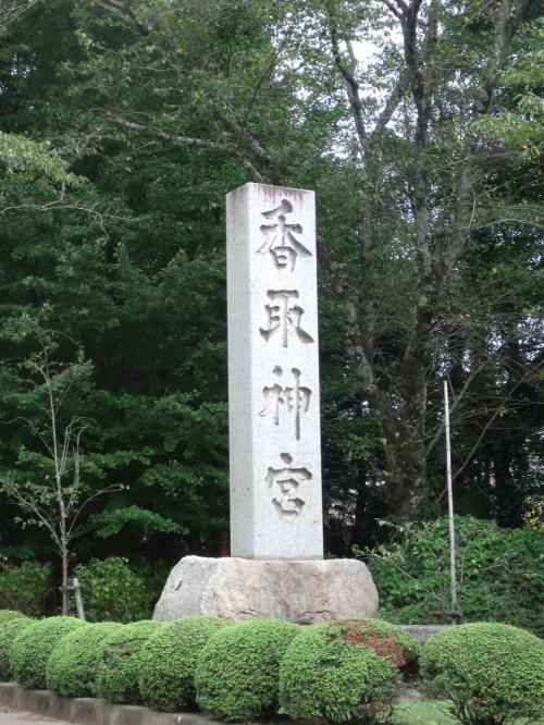 千葉県ー香取市観光(佐原)
