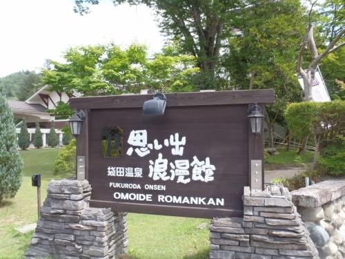 そうだ!袋田温泉に日帰りで行こう、ついでに袋田の滝を見よう♪