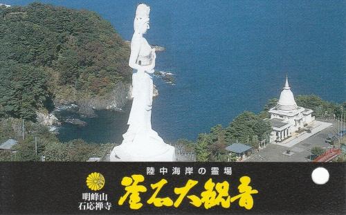 釜石大観音 in 2010