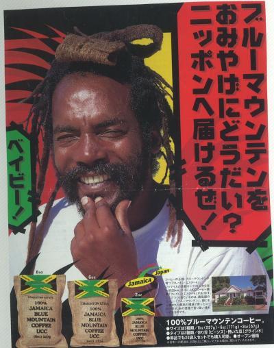 アメリカ同時テロ直後の世界一周でジャマイカ0110 「レゲエとブルーマウンテン・コーヒーの故郷」  ~キングストン~
