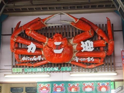 2011年 1月 山陰海岸 青春18きっぷで行く 浜坂 カニ食い倒れ旅行 Vol.1 交通編