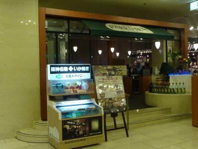 グルメ記◆守口ロイヤルパインズホテルのディナーバイキング(大阪府守口市)