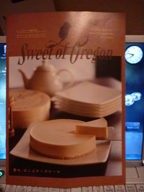 名古屋市名東区にあるチーズケーキ専門店 ~Sweet of Oregon~