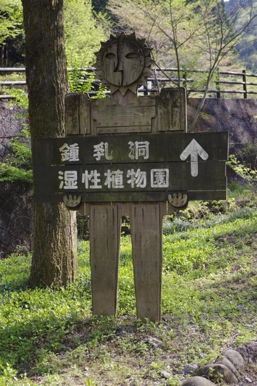 【群馬県】小平の里