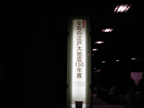 震源は、東京湾北部の深さ40~50km、規模はマグニチュード7.0~7.2、安政の江戸大地震の巻