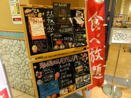 車中泊の旅-北陸編:No.3徳光PA・松任海浜温泉