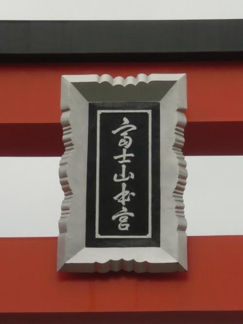 駿河國一之宮 富士山浅間大社参拝記