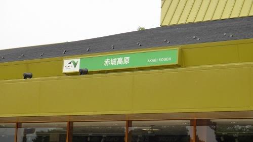 関越道 赤城高原PAで休息