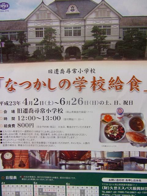[なつかしの学校給食]in旧遷喬尋常小学校