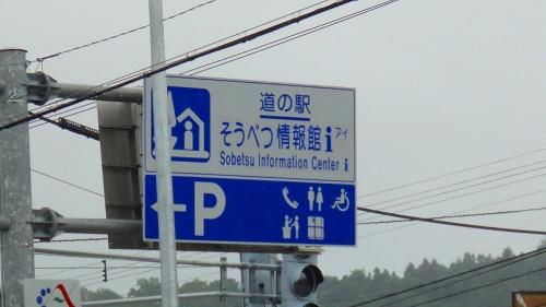 道の駅 そうべつ情報館