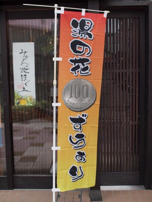 この夏、2回目の伊東温泉 伊東湯の花通り 湯の花100円ずらぁり 温泉街のイベントを楽しみました 2011年8月