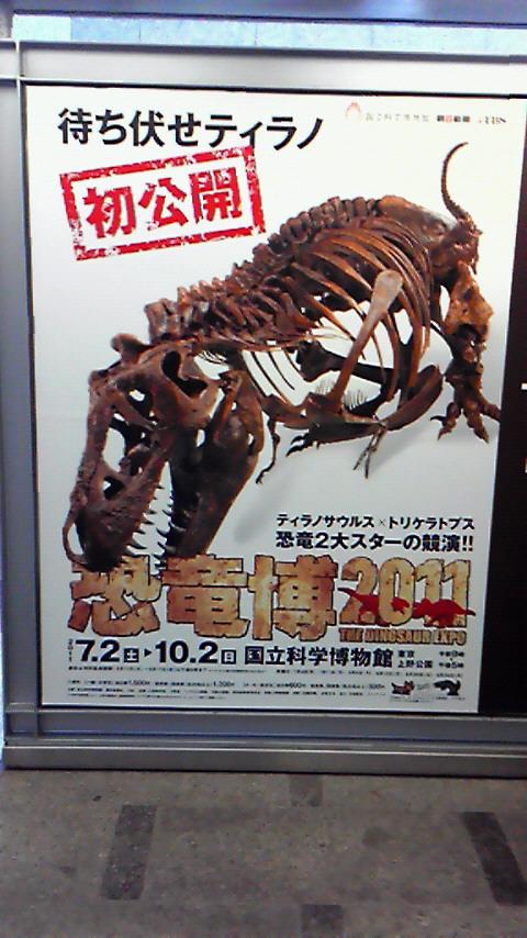 2011年9月25日<br /><br />上野 国立科学博物館・恐竜博2011に行ってきました。<br />新たな発見、学説を体感。<br /><br />■http://idolhappiness.web.fc2.com/hoppy.html<br /><br />