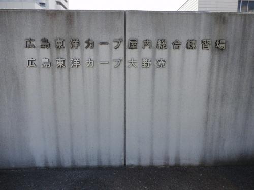 広島 大野