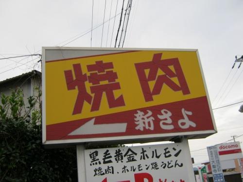★初★ホルモン焼きうどん!