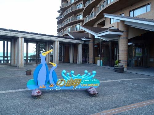 茨城県立国民宿舎 鵜の岬 和室に泊りました♪