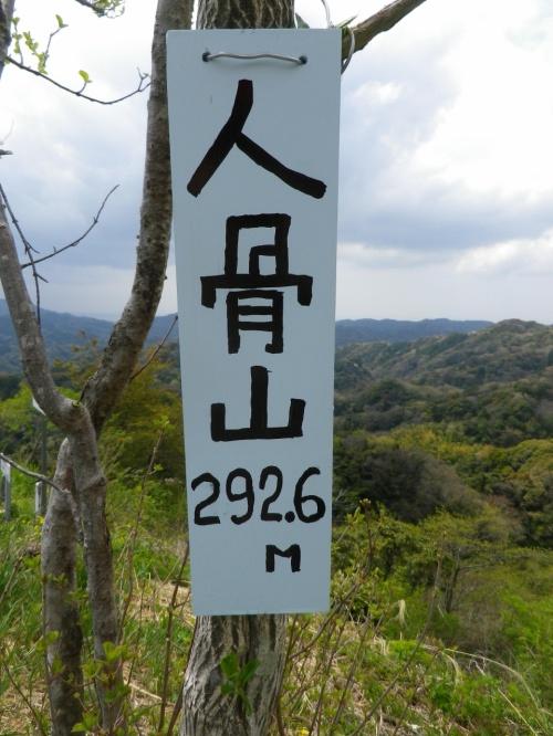 『鋸南町の人骨山へハイキング』 [鋸南]のブログ・旅行記 by ...