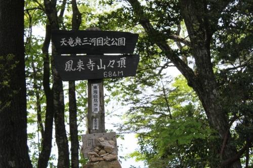鳳来寺、山歩き