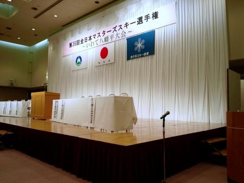 全日本マスターズスキー大会