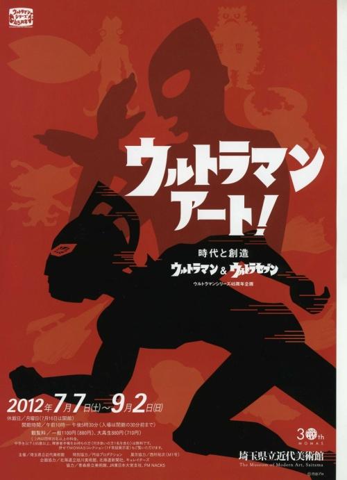 ウルトラマンアート! 埼玉県立近代美術館☆2012/07/22