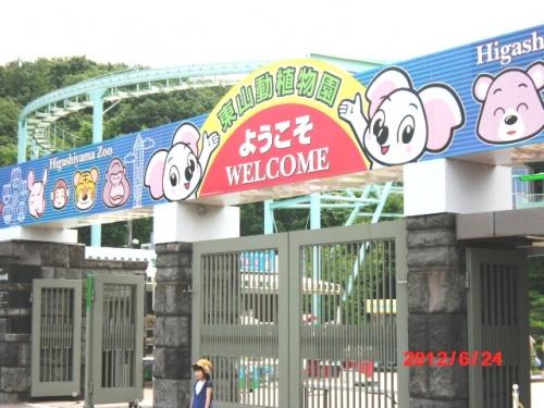 『東山動植物園(名古屋)★動物園めぐり』 [名古屋]のブログ ...