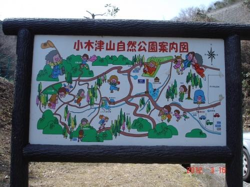 小木津山自然公園でバードウォッチング [2012](2)