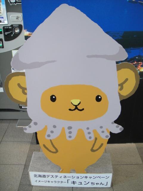 はるばる来たぜぇ函館!
