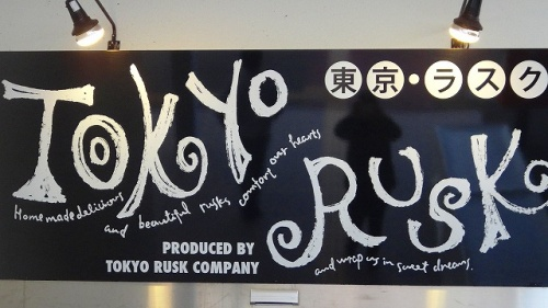 帰りがけ・・・東京ラスク・伊豆中央道いちごプラザ・韮山イチゴのお買いもの