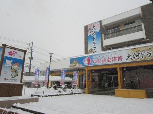 今年の大河ドラマ「八重の桜」。<br />主人公の綾瀬はるかさん演じる新島八重の故郷~会津若松。<br />「ハンサムウーマン八重と会津博 大河ドラマ館」が1月12日にオープンということで、さっそく行ってきました。<br /><br />この14日は首都圏でも大雪となった1日。<br />会津若松も深々と降る雪に包まれ、白一色の世界でした。