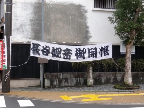 倉吉長谷の観音市2013