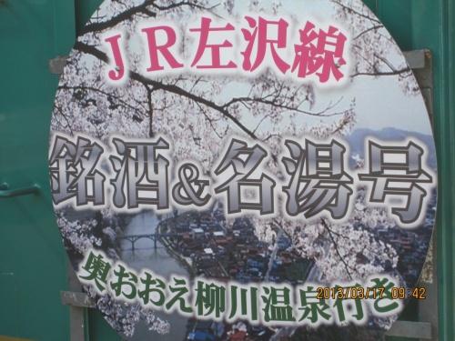 JR左沢線ふるさと号(お座敷列車)で行く 「名湯と銘酒 奥おおえ柳川温泉 ほろ酔いの旅」