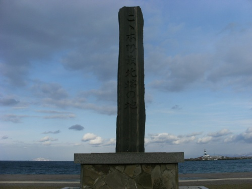 真冬の爆走43日間 「青森下北半島を北上し大間から北海道函館へ・・・」