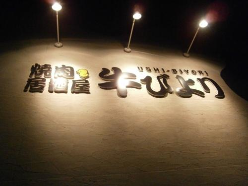 家族で焼き肉(●^o^●)焼肉居酒屋 牛びよりin福井県敦賀市