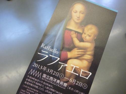"""東京散歩♪ ⑭ 国立西洋美術館""""ラファエロ展""""&かつくら"""